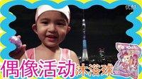 【中国爸爸】日本玩具 偶像活动沐浴球in晴空塔 アイカツ