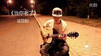 吉他弹唱《当你老了》(运百和)佐佑时光乐社
