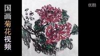 南忠豹国画菊花画法怎样画菊花写意彩墨画教程绘画艺术19