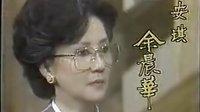 经典台剧 夕阳山外山1