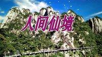 我爱江西三清山