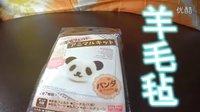 【小RiN子】东北大汉做日本百元店羊毛毡(一)