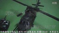 为新疆模友 文彬刺青 定制的黑鹰UH-60 航模遥控像真机  灯光多种变化---模痴J小毛