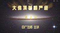 《楞严经》第02讲 印广法师_标清
