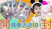 【中国爸爸】最新版偶像活动10开封 日本食玩 アイカツ10!