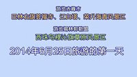 02集-6月25日-赤峰荟福寺、辽代白搭、锡盟西乌旗旅游