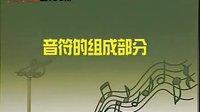 乐理视频教程-上海音乐学院黄祖庚教授1-2音符的组成部份 音符 休止符的时值 附点