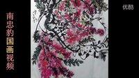 中国彩墨 装饰画 国画紫藤 写意艺术视频 南忠豹书屋出品7