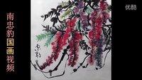 中国彩墨 装饰画 国画紫藤 写意艺术视频 南忠豹书屋出品6