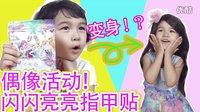 【中国爸爸】偶像活动 闪闪亮亮指甲贴!日本食玩 アイカツ!