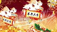 A30 羊年大吉春节联欢晚会片头视频 出售 包修改