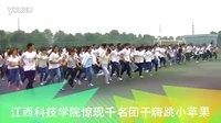 江西科技学院惊现千名团干部嗨跳小苹果