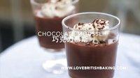 《Lovebritishbaking》如何制作完美巧克力慕斯Chocolate mousse