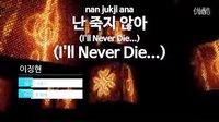 李贞贤-我不会死的.伴奏带.2001年韩文3辑