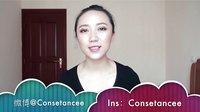近期爱用品(彩妆&护肤&头发)+微博问答|Consetancee