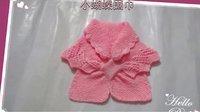 [辣妈家手工]第二十八集宝宝小蝴蝶围巾围巾的编织方法