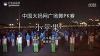 中国大妈网广场舞PK赛-小苹果-杨样老师-中大北门广场