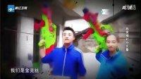 【哔哔娱乐秀01】大话《奔跑吧,兄弟》之疯狂的恋情