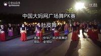 中国大妈网广场舞PK赛-肚皮舞-中华广场动美舞团-英雄广场