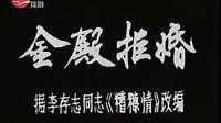 cjj越剧-金殿拒婚(陈书君 童小青)