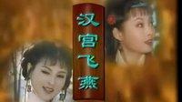 汉宫飞燕01