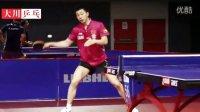 【大川教学】第13期 马龙乒乓球对拉技术【最具有观赏性的乒乓球教学】