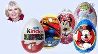 #21 出奇蛋:白雪公主,米老鼠,健达,蜘蛛侠,莫西怪兽  惊喜蛋 粉红猪小妹 英语