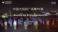 中国大妈网广场舞PK赛-中大北门广场-buckle up n chuggeluck