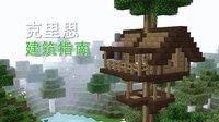 克里思的【我的世界】建筑指南 18 生存树屋