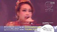 1314容祖儿世界巡回演唱会美东站粤语宣传