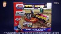 #03 TOMY thomas 玩具火车 男孩 磁性 轨道 车站 费雪 英语 儿童