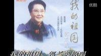 我的祖国 郭兰英原唱  国儒陈子视频