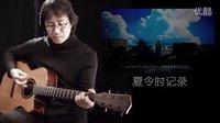 民谣吉他夏令时记录 张季深圳吉他音乐教室