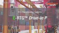 E-RTG油改电解决方案 - Drive-In P