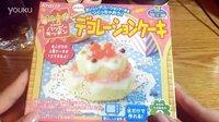 【爱茉莉兒】双层奶油蛋糕の日本食玩