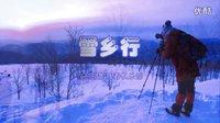 雪乡行——雪乡摄影作品赏析