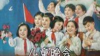 1957年儿童晚会(中央新闻纪录电影制片厂)