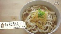 【大吃货爱美食】Cook Guide 私房乌冬面+木鱼清汤 150114