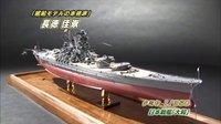 日本模型达人长德佳崇挑战-日本大和战舰