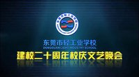 东莞市轻工业学校建校二十周年校庆文艺晚会完整版 全过程