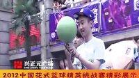 中国花式篮球挑战赛 西安赛区 花式篮球 日本花式篮球冠军 篮球宝贝