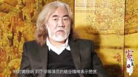 第48期 张纪中的艺术追求(上):赞黄晓明刘亦菲的敬业精神