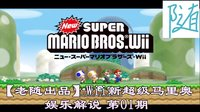 【老随出品】Wii新超级马里奥 娱乐解说01