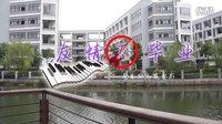 【微电影】《友情不毕业》-龙湾实验中学
