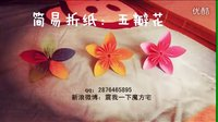 【震我一下魔方宅】简易组合折纸:五瓣花折法