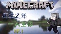 【Minecraft】有生之年&单人生存 EP.1-中二の开端 #我的世界#
