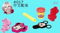 #017 培乐多米奇妙妙屋 孩之宝 动手益智 亲子活动 过家家玩具 橡皮泥VO