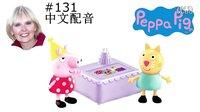 #131 粉红猪小妹 康蒂猫 生日派对 生日礼物 Peppa Pig Birthday Toy VO