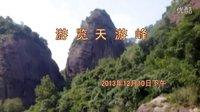 武夷山厦门游之3  ——游览天游峰