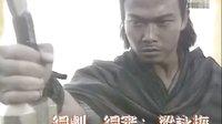 独臂刀客-片头曲-钱小豪